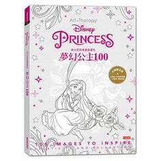 書名:迪士尼經典童話著色:夢幻公主100,原文名稱:Disney Princesses - Art Thérapie: 100 coloriages anti-stress,語言:繁體中文,ISBN:9789863424758,頁數:128,出版社:三采,作者:美國迪士尼公司,譯者:林俊安,出版日期:2015/12/18,類別:藝術設計