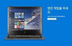 EDGED : 마이크로소프트, 차기 운영체제 윈도우 10 7월 29일 발매