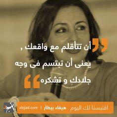 اقتبسنا لك اليوم من مكتبة أبجد. لمزيد من اقتباسات هيفاء بيطار زوروا صفحة اقتباساتها على موقع أبجد