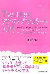 Twitterアクティブサポート入門