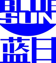 pinning this Blue Sun logo, from Jayne Cobb's shirt, Firefly. Gonna make my friend one for an upcoming Cosplay party.