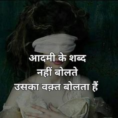 Best Motivational Status In Hindi For Whatsapp Positive Business Quotes, Positive Quotes For Life Motivation, Think Positive Quotes, Tough Girl Quotes, Real Love Quotes, Amazing Quotes, Motivational Status In Hindi, Motivational Picture Quotes, Good Night Hindi Quotes