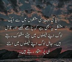 Inspiring Quotes Islamic Quotes In Urdu In English About Life