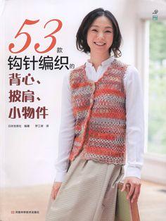 钩针编织的背心 披肩 小物件53款 2013 (1) - 紫苏 - 紫苏的博客