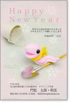 【シャベルとピンク蛇】砂遊びをしているピンクのヘビのクレイ細工年賀状です。シャベルやバケツなどの小物もしっかり作り込まれたかわいいデザインです。  http://nenga.templatebank.com/craft/item_shovel-and-pink-snake-casual/