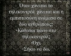 Greek quotes (facebook) Funny Greek Quotes, Greek Memes, Funny Picture Quotes, Funny Vid, Stupid Funny Memes, Funny Statuses, Magic Words, Sarcasm Humor, Jokes Quotes