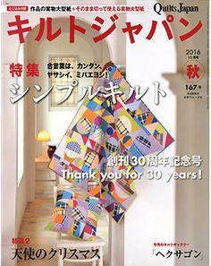 [转载]日本拼布杂志QuiltsJapan2016年秋号(30周年纪念号)