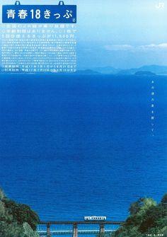 青春18きっぷ (2005/夏) あの頃の青を探して。
