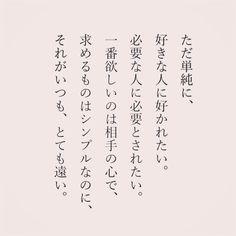 . #言葉 #好きな人 #気持ち #こころ #シンプル #恋愛 #恋