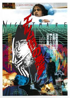A Nightmare On Elm Street. Psychedelic madness in this Japanese promo poster.