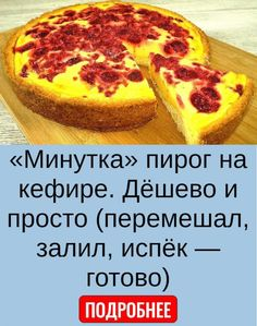 Pepperoni, Cornbread, French Toast, Cheesecake, Food And Drink, Pizza, Healthy Recipes, Cooking, Breakfast