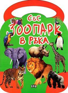 Скъпи родители, с тази книжка вашите деца ще могат да научат важни неща за най-интересните животни от цял свят, докато се забавляват с интересни задачи и упражнения. Така под формата на игра, те ще развият своята любознателност, наблюдателност и логическо мислене. Books, Libros, Book, Book Illustrations, Libri