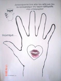 Πυθαγόρειο Νηπιαγωγείο The Kissing Hand, School, Blog, Blogging