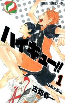 The 16th issue of Weekly Shounen Jump of 2016, which will go on sale on March 19, has announced a third anime adaptation of the Haikyuu!! volleyball manga. The manga by Haruichi Furudate was first adapted into a TV anime that ran for 25 episodes in 2014. That series was summarized in two compilation movies last year. A second season has been airing since October and will end on March 27. The series recently won the 64th Shougakukan Manga Award for shounen manga. Source: Otakomu Haikyuu!!: Ka... Hunter Manga, Japan Facts, Haikyuu Season 1, Haruichi Furudate, Comic Manga, Hinata Shouyou, Kagehina, Viz Media, Tokyo Otaku Mode