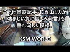 """【KSM】""""奇行暴露記事""""に香山リカが『凄まじい負け惜しみ発言』を垂れ流した模様。ガチでヤバすぎると周囲はドン引き"""