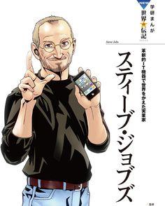 スティーブジョブズの腹黒いところも描かれいたのが良かったですセールで100円でした #reading #book #本 #読書