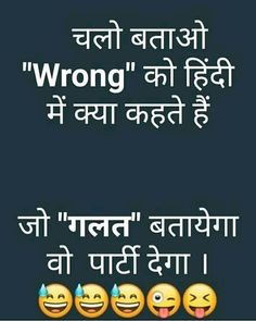 funny quotes in hindi ~ funny quotes . funny quotes laughing so hard . funny quotes about life . funny quotes to live by . funny quotes for women . funny quotes in hindi . funny quotes laughing so hard hilarious Funny Quotes In Hindi, Desi Quotes, Cute Funny Quotes, Jokes In Hindi, Funny Quotes About Life, Jokes Quotes, Hindi Chutkule, Funny Hindi Status, Stupid Quotes