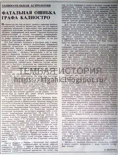 Темная история: неизвестные и загадочные исторические факты: КАЛИОСТРО ОШИБСЯ...