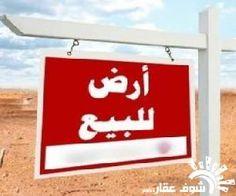 أرض فضاء برخصة بناء بأرقي موقع ب مصر الجديدة 683 متر