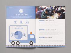 구세군자선냄비본부2013연차보고서_05 Brochure Layout, Brochure Design, Editorial Layout, Editorial Design, Print Layout, Layout Design, Booklet Design, Leaflets, Catalog Design
