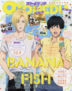 Read oficjalne arty from the story Banana Fish ➻ Random Stuff by Sumisia (~Sᴜᴇ~) with 283 reads. Cute Poster, Poster Wall, Poster Prints, Room Posters, Poster Anime, Anime Cover Photo, Japanese Poster Design, Japon Illustration, Applis Photo