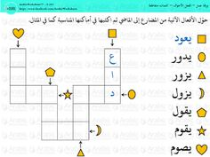 Arabic and Islamic Blog: Grammar Worksheets - نحو