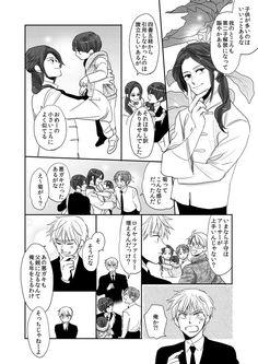 とうふ/BOOTHは2月いっぱい終了 (@tamala_tamami) さんの漫画 | 65作目 | ツイコミ(仮) Hetalia Funny, Fandom, Fan Art, Shit Happens, Manga, Comics, Anime, Manga Anime, Manga Comics