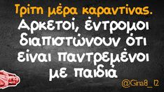 Greek Quotes, Funny Photos, Laugh Out Loud, Picture Video, Jokes, Humor, Sayings, Funny Shit, Smile