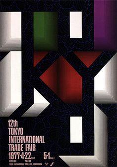vintage poster by Mitsuo Katsui #Tokyo #Japan #design