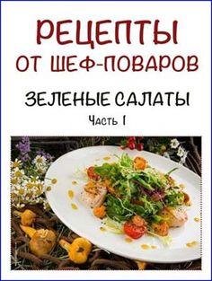 Рецепты от шеф-поваров № 16 (2015) Зеленые салаты. Часть I