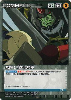 Command (Fight to the Death! Ankoku Daishogun)