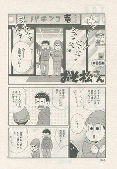 『おそ松さん/65』シタラマサコ 原作:赤塚不二夫