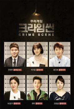 JTBC's new 'Crime Scene' show to feature celebrity heavy hitters + special guest Korean Tv Shows, Korean Entertainment, Reality Tv Shows, Tv Presenters, Latest Pics, Special Guest, Super Junior, Movie Tv, My Books