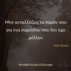 John Evans, Note To Self, Picture Quotes, True Stories, Motivational Quotes, Feelings, Greek, Inspirational, Pictures