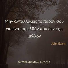#αυτοβελτιωση #ευτυχια #αποφθεγματα #σοφαλογια #λογια #λογιασοφων #στιχακιαμενοημα #στιχακια #ελληνικαστιχακια #ελληνικα #mygreekquotes… John Evans, Note To Self, Picture Quotes, True Stories, Motivational Quotes, Feelings, Instagram, Greek, Inspirational