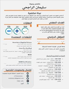 This Resume we made specially for clients in Gulf and Middle East, it is considered to be the Arabic version of Aloha Resume Template. Free Cv Template Word, Best Free Resume Templates, Resume Design Template, Graphic Design Cv, Cv Design, Cv Infographic, Cv Words, Morning Words, Creative Cv