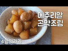 (2) 쫄깃쫄깃 맛난 메추리알곤약조림 만드는법 - YouTube