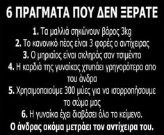 Oh my god Funny Greek Quotes, Greek Memes, Short Funny Quotes, Pinterest Funny Quotes, Short Memes, Episode Choose Your Story, Kai, Funny Vid, Try Not To Laugh