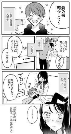 Manga Couple, Anime Naruto, Manhwa, Anime Characters, Funny Animals, Geek Stuff, Romance, Animation, Comics