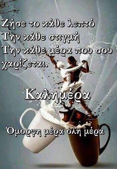 Night Pictures, Greek Quotes, Good Morning, Wish, Sunday, Artist, Nature, Buen Dia, Domingo