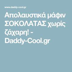 Απολαυστικά μάφιν ΣΟΚΟΛΑΤΑΣ χωρίς ζάχαρη! - Daddy-Cool.gr Daddy, Cool Stuff, Fathers