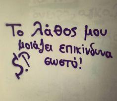 S.P Art Quotes (@sp__art) Instagram photo 2017-07-28 04:43:10 Το λάθος μου μοιάζει επικίνδυνα σωστό! #By_SP ✍ #instapic #photoshooting #newposts #newpost #picoftheday #postoftheday #post #greeksong #greekart #quoteofthenight #quoteoftheday #greekquotes #quotes #greekpost #lovequotes #lifequotes #spray #sprayart #greekart #wallart #artist #art #wall #toixos #stixakia #spquotes #sp