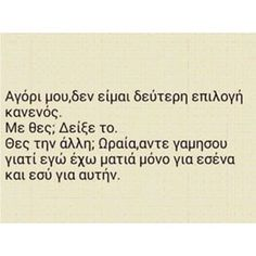 Greek Quotes, Sadness, Scorpio, True Stories, Meant To Be, Thoughts, Love, Words, Amor