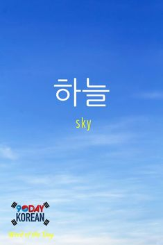 """Here's today's Korean word of the day!  The word  means """"sky.""""  If you can't read this word yet, download our free EPIC Korean reading guide by clicking the link in our bio.  Repin if this was helpful!  #90DayKorean #LearnKorean #KoreanWords"""