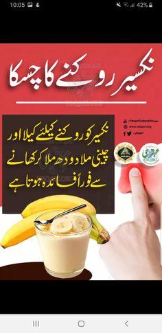 Hair Remedies, Health Remedies, Beauty Tips, Beauty Hacks, Good Health Tips, Islamic Messages, Turkish Art, Free Ebooks, Allah