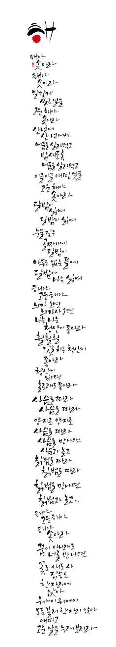 calligraphy_해_박두진