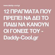 12 ΠΡΑΓΜΑΤΑ ΠΟΥ ΠΡΕΠΕΙ ΝΑ ΔΕΙ ΤΟ ΠΑΙΔΙ ΝΑ ΚΑΝΟΥΝ ΟΙ ΓΟΝΕΙΣ ΤΟΥ - Daddy-Cool.gr Kids And Parenting, Parenting Hacks, Raising Kids, Pedi, Daddy, Wisdom, Children, Health, Parents