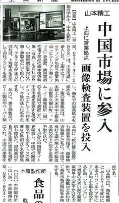 Nikkan Kogyo Shimbun 20120410