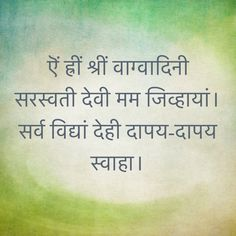 सरस्वती Sanskrit Quotes, Sanskrit Mantra, Vedic Mantras, Hindu Mantras, Hindu Quotes, Hindi Quotes On Life, Quotes About God, Astrology Hindi, All Mantra