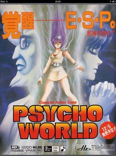 Ad for Psycho World on MSX2.
